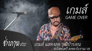 เพลงเกมส์-วุฒิป่าบอน-แสดงสด-เพลงใหม่ล่าสุด