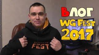 ВЛОГ: WG Fest 2017. Рандомные Зарисовки.