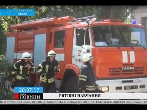ТРК ВіККА: Черкаські надзвичайники «вправлялися» із масштабною пожежею у медзакладі