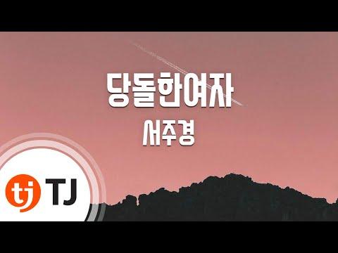 [TJ노래방] 당돌한여자 - 서주경 ( - Seo Joo Kyung) / TJ Karaoke