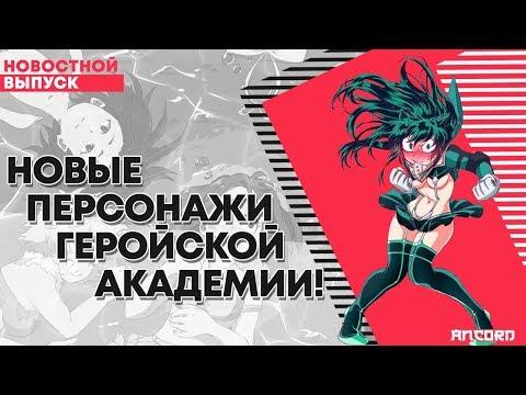 Новые персонажи ГЕРОЙСКОЙ АКАДЕМИИ! | ANCORD НОВОСТИ