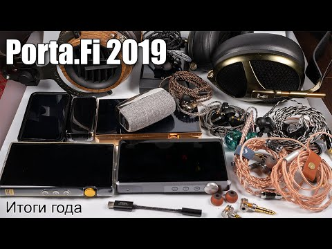Porta.Fi — итоги 2019