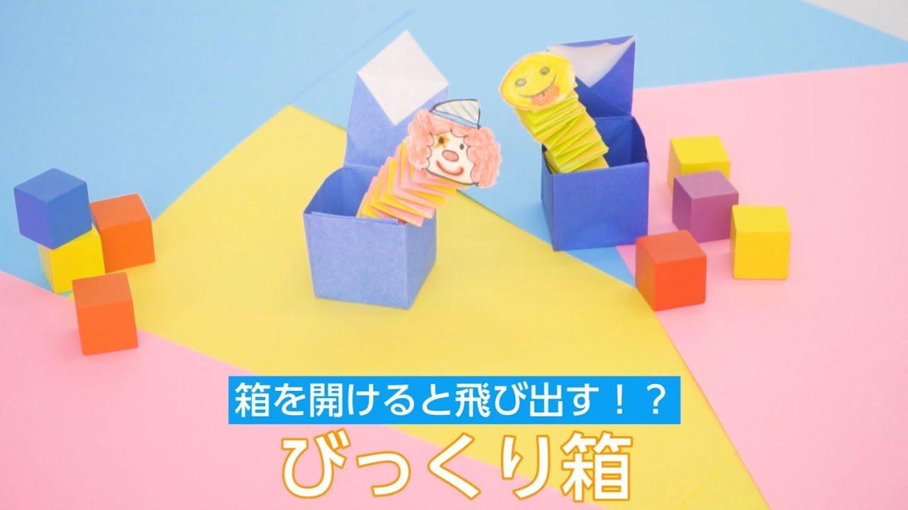 飛び出すびっくり箱の簡単な作り方は牛乳パックや折り紙で手作り工作