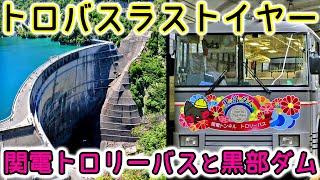 実は鉄道!関電トロリーバスラストイヤー!黒部ダムへ行こう!!