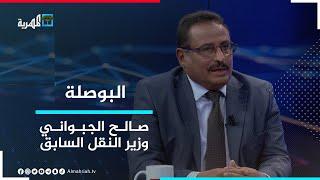 صالح الجبواني وزير النقل السابق ضيف البوصلة مع عارف الصرمي   البوصلة