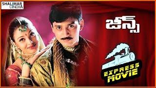 Jeans Express Movie Prashanth Aishwarya Rai Raadhika Shalimarcinema