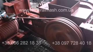 Валковая дробилка ДГВ 250х400(, 2015-11-30T13:47:54.000Z)