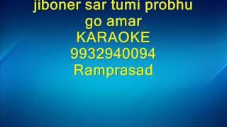 jiboner sar tumi probhu go amar Karaoke by Ramprasad 9932940094