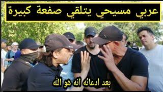 عربي مسيحي يتلقي *صفعة كبيرة بعد أدعائه هو الله - منصور - ركن المتحدثين Speaker's corner