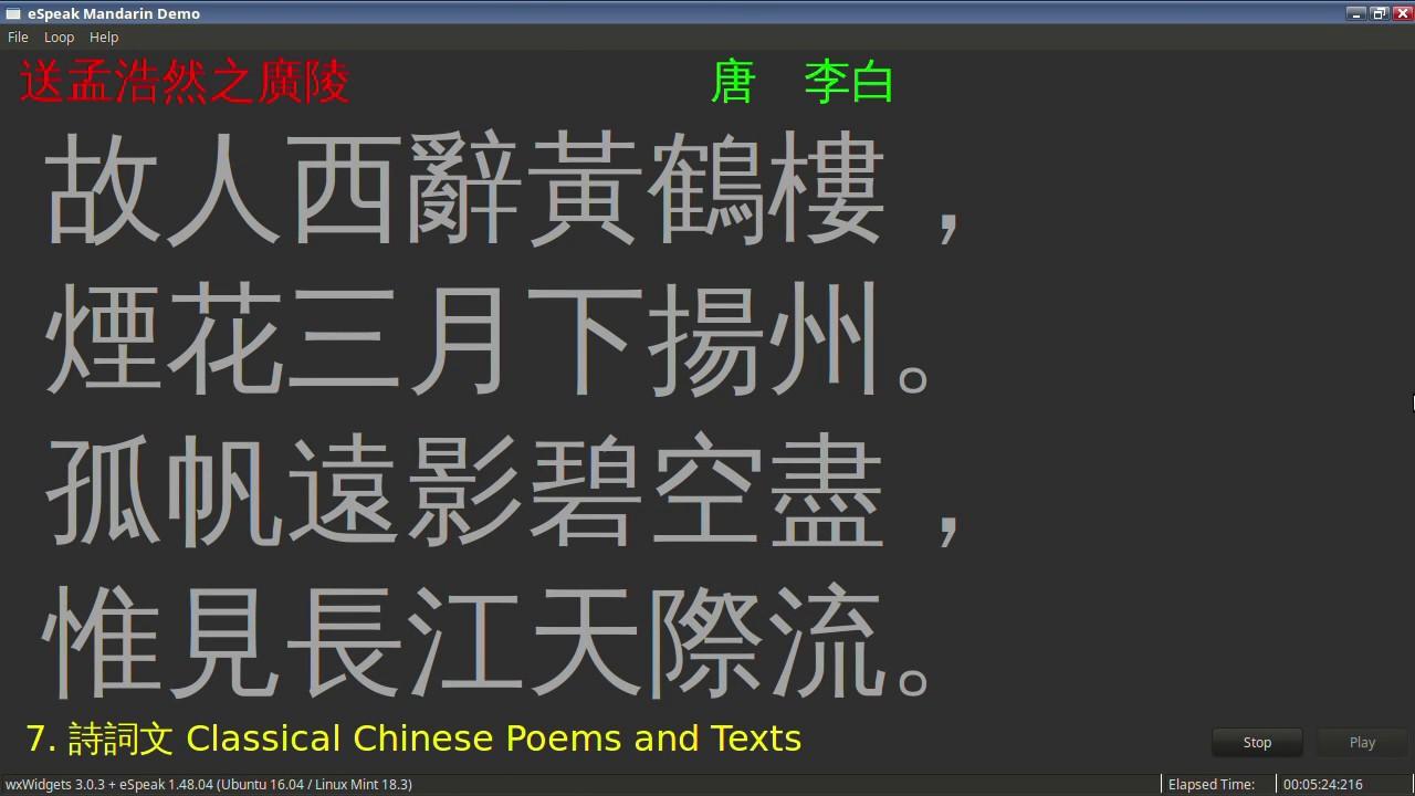 eSpeak TTS Demo Speaking Taiwanese Mandarin for Traditional Chinese
