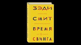 Буктрейлер по книге Зэди Смит «Время свинга»