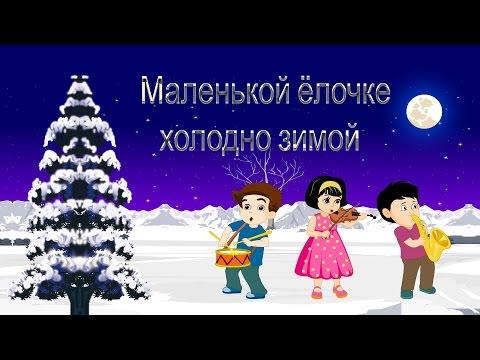 Маленькой ёлочке холодно зимой | Новогодние детские песни | Christmas Song in Russian