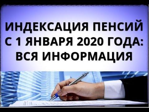 Индексация пенсий с 1 января 2020: вся информация
