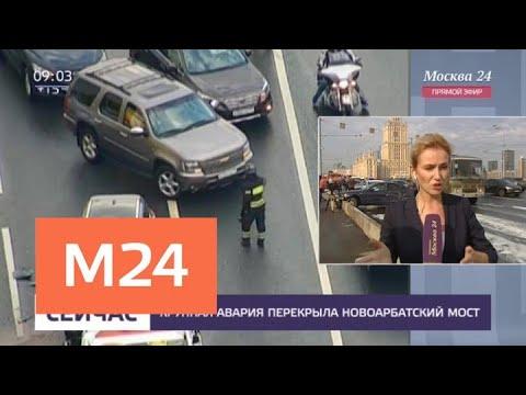 Смотреть фото Движение на Новоарбатском мосту в сторону центра перекрыто из-за ДТП - Москва 24 новости россия москва