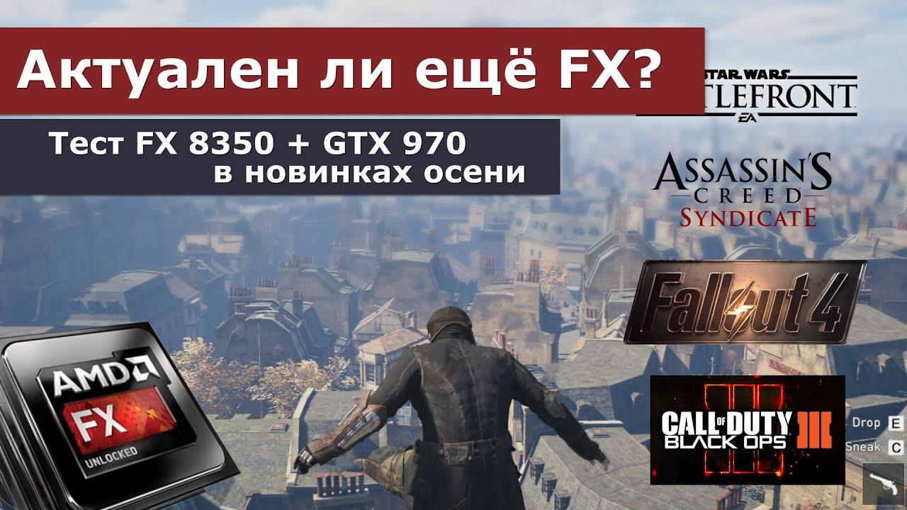 Тест FX 8350 + GTX 970 в осенних новинках