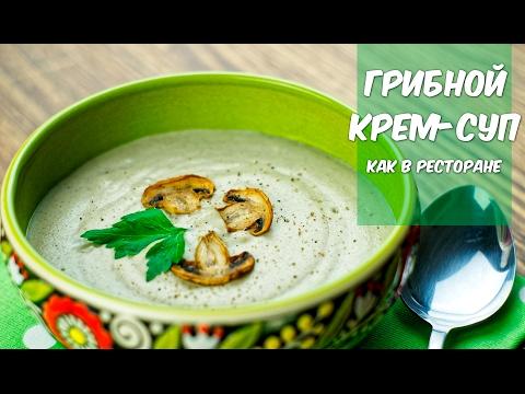 Суп из шампиньонов (99 рецептов с фото) - рецепты с