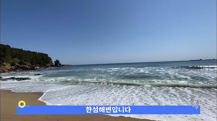 동해바다 한섬해변~2-1