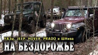 Жолсыз. УАЗ, Jeep, Hover, Prado, ШНива