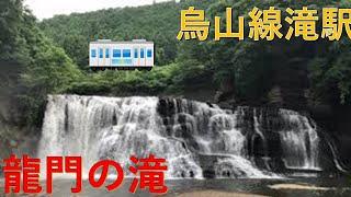 滝駅近くの滝                    JR東日本 烏山線 滝駅前