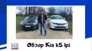 обзор Kia k5 lpi в двух комплектациях. Эти авто любят по всему миру!