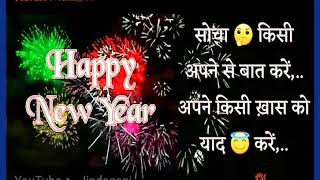 New Year Status 2020 Happy New Year Spacial WhatsApp status New Year wishes WhatsApp status