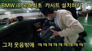 BMW i8 국내최초? 카시트 설치하기