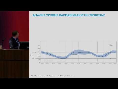 Демидов Н.А., Оценка амбулаторного гликемического профиля в практике врача эндокринолога. | инфомедфарм | диалог