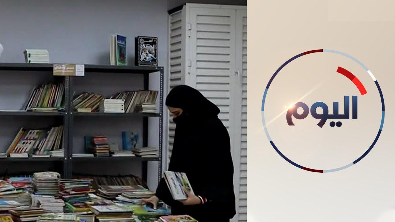 سوق الكتب المستعملة في الإمارات... ثقافة وعمل لذوي الاحتياجات الخاصة  - 14:58-2021 / 3 / 1