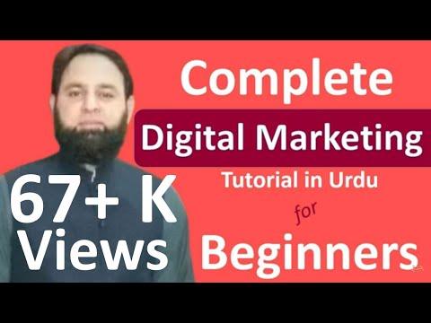 Digital Marketing in 2020-21 | Complete short course for begginers | Urdu / Hindi