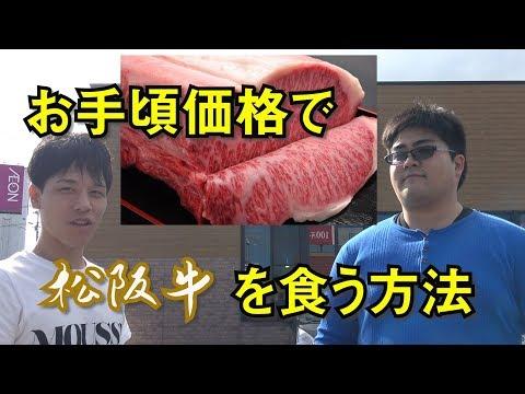 【高級肉】松阪牛をお安く食べる方法をお教えします!【三重】