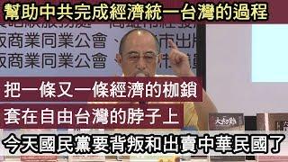 袁紅冰:国民党權貴早已完成了和共產黨權貴政治經濟的一體化(中文字幕)20150719