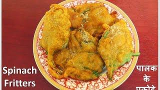 Spinach Pakoda - Pakora - Fritters Recipe With English Subtitles