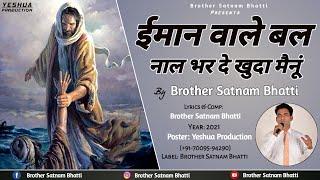 Imaan Wale Ball Naal Bharde Khuda | Live Worship | Brother Satnam Bhatti | 2021