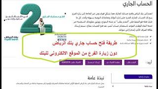 طريقة فتح حساب جاري بنك الرياض حساب الرياض بين اديك دون زيارة الفرع من الموقع الالكترونى للبنك Youtube