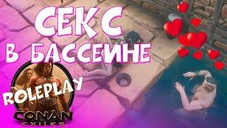 Эммануэль и СЕКС / Conan Exiles / Roleplay сервер