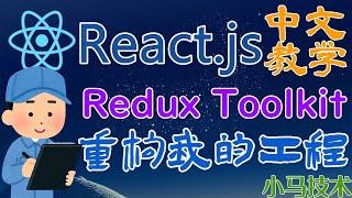 React.js 中文开发入门教学 - Redux - Redux Toolkit 重构我的工程