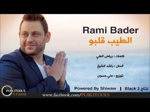 رامي بدر   الطيب قلبو 2015 Rami Bader Altayeb 2albo HD