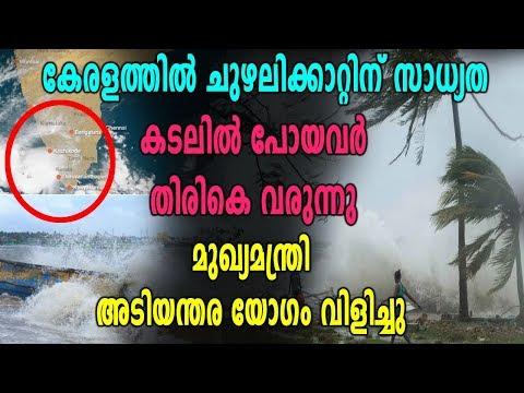 ന്യുനമർദ്ദം ശക്തി പ്രാപിച്ചു, Kerala തീരത്ത് ശക്തമായ ചുഴലിക്കാറ്റിന് സാധ്യത | Oneindia Malayalam