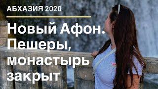 Абхазия 2020. Новый Афон, пещеры и закрытый монастырь. Разочарование экскурсией.
