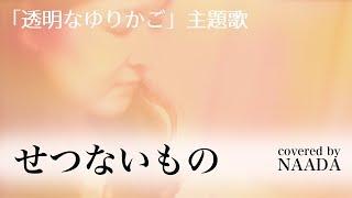 NHKドラマ「透明なゆりかご」主題歌、CHARAさん「せつないもの 」をカバ...