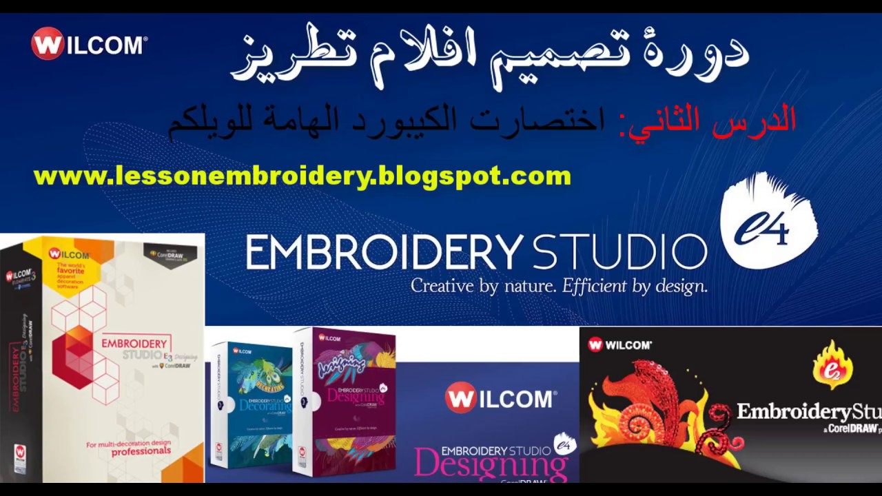 2-Wilcom E2 Embroidery Keyboard Shortcuts key - EveryThing