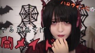 今回の動画はハロウィンに少しナチュラルに...闇メイドのメイクでござい...