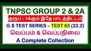 Test 63 | வெப்பம் & வெப்பவியல்(22.2) |  Heat & Thermodynamics | TNPSC Group 2 & Group 1 Test Batch