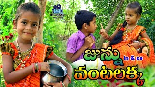 జున్ను వంటలక్క.. // vantalakka // junnu videos // junnu comedy // ultimate village comedy // TVC
