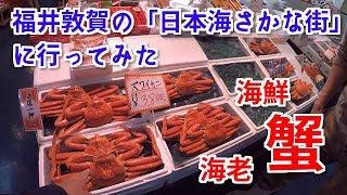 福井県敦賀の「日本海さかな街」に行ってみた