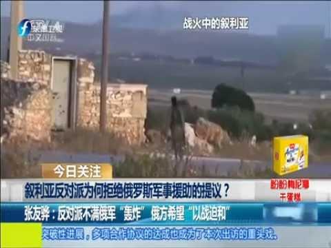 Китайские СМИ о действиях России в Сирии.