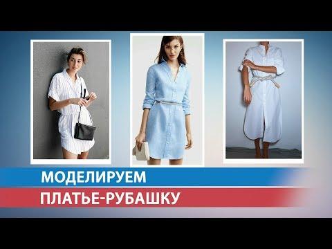 Моделируем платье-рубашку