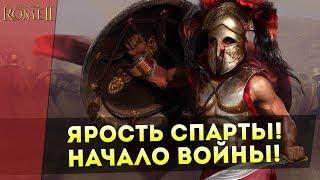 ЯРОСТЬ СПАРТЫ! Начало Войны! Total War: Rome 2!
