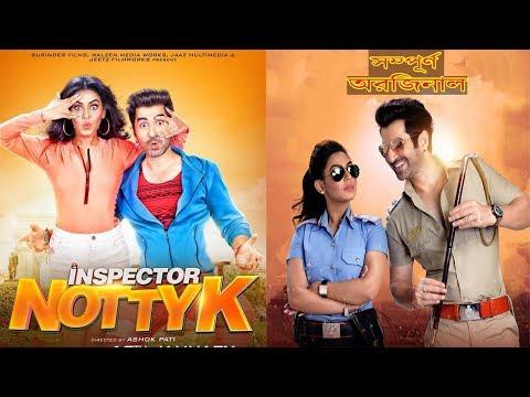 INSPECTOR NOTTYK (ইন্সপেক্টর নটি কে) BANGLA MOVIE 2018 | JEET | NUSRAT FARIA | EXCLUSIVE TV Talkshow