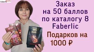 За товары на 1000 заплатила 5 Все нужное в заказе Клиентские истории Заказ на 50 баллов